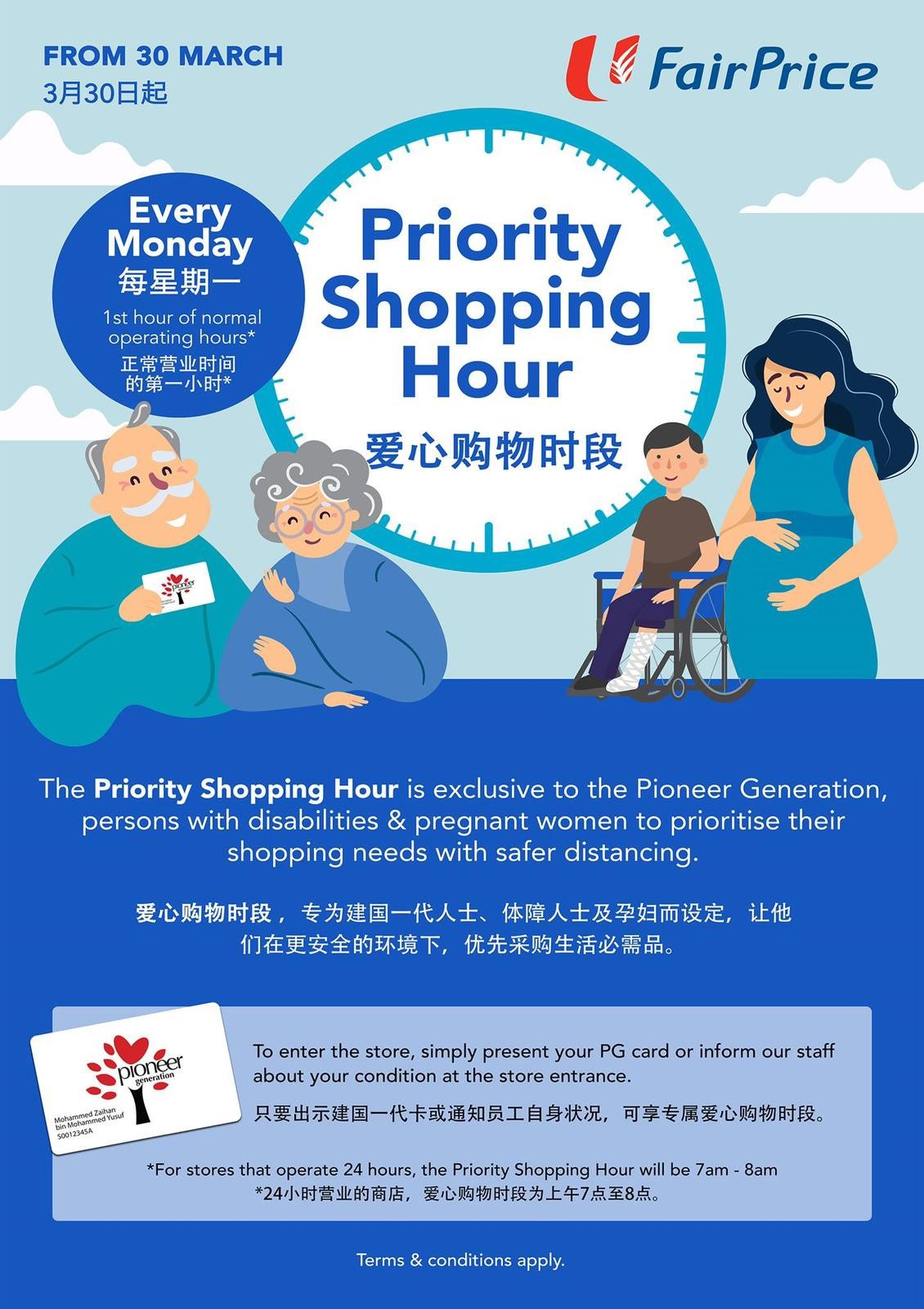 EDM of NTUC Priority Shopping Hour
